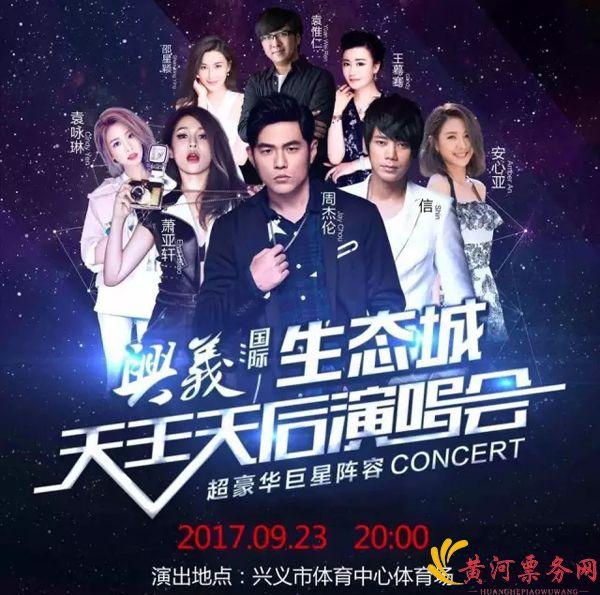 2017天王天后贵州演唱会