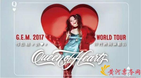 2017G.E.M.邓紫棋【Queen of Hearts】世界巡回演唱会-南宁站