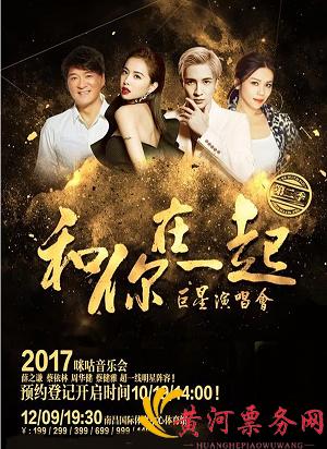 2017南昌巨星演唱会