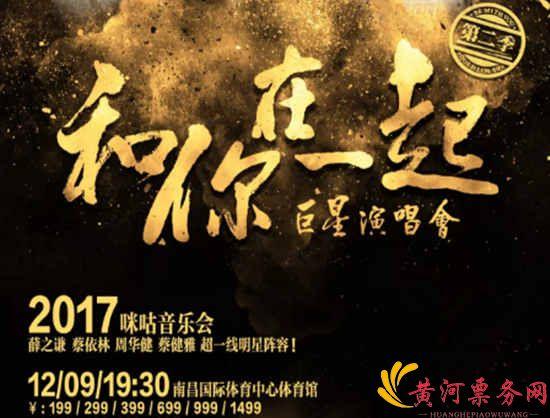 2017咪咕音乐南昌巨星演唱会