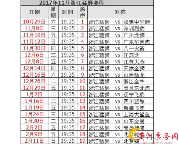 2017-2018赛季中国男子篮球职业联赛(CBA)-浙江广厦主场赛事