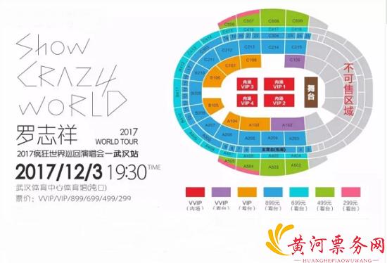 2017罗志祥武汉演唱会座位图