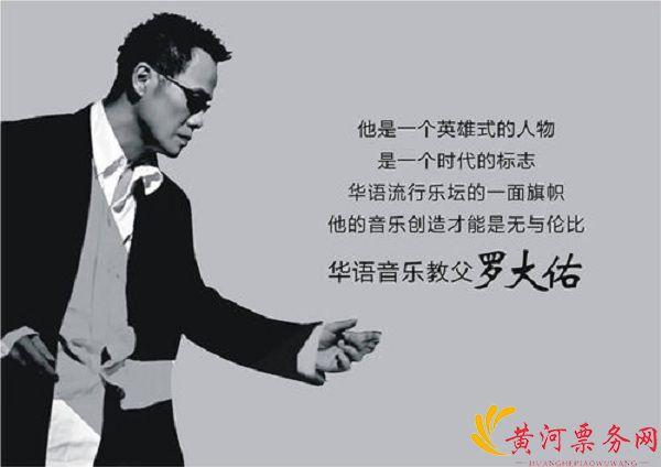 """2017罗大佑""""当年离家的年轻人""""巡回演唱会-北京站"""