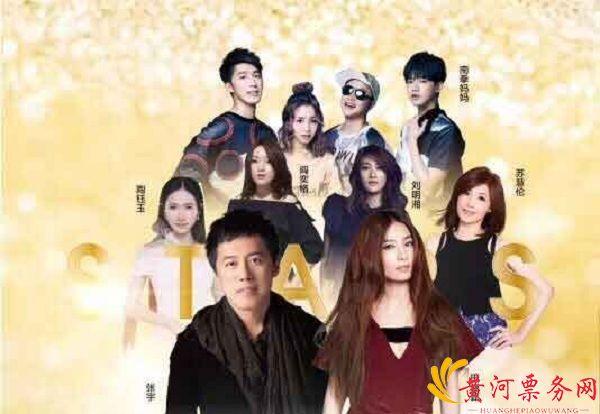 2017俊圣感恩之夜亚洲群星演唱会