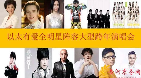 郑州跨年演唱会