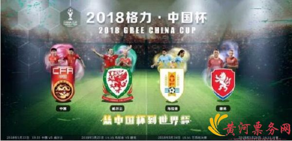 2018中国杯国际足球锦标赛