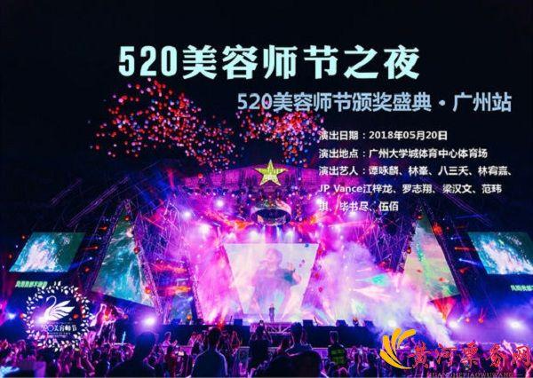 520美容师节之夜-广州站