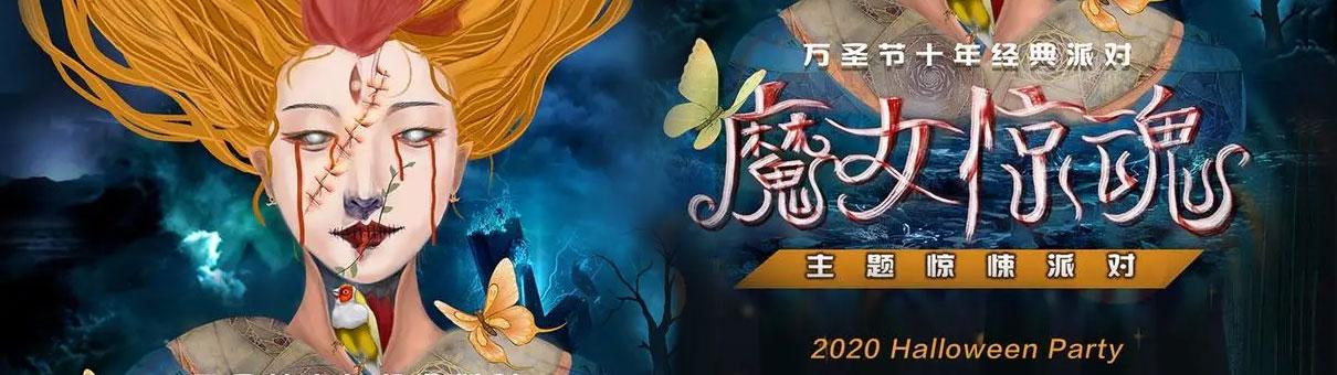 魔女惊魂主题惊悚派对 因为历尽磨难 人类需要狂欢