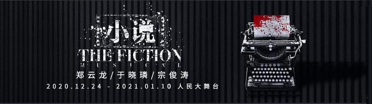 音乐剧《小说》上海站