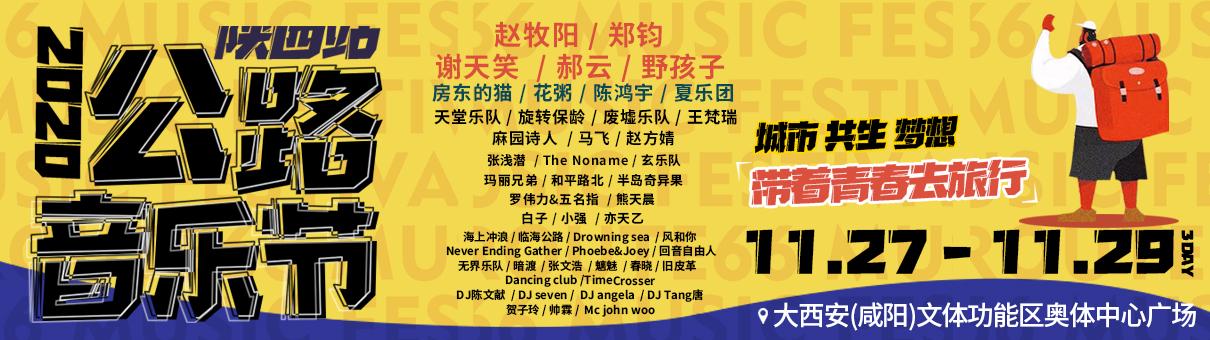 陕西公路音乐节