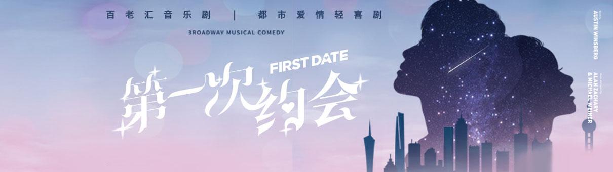 音乐剧《第一次约会》成都站