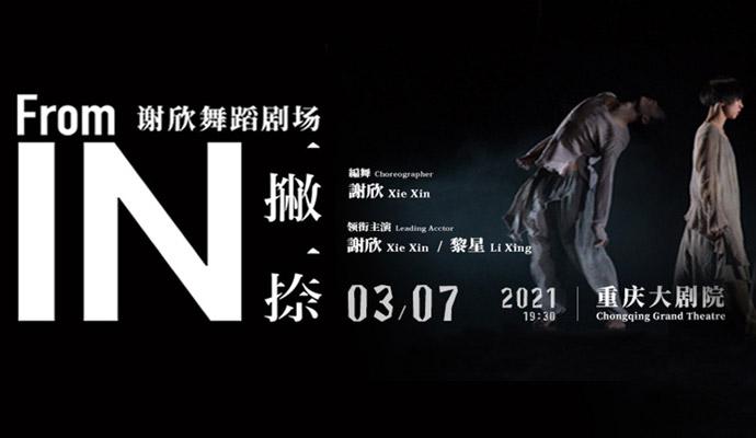 舞剧《一撇一捺》重庆站