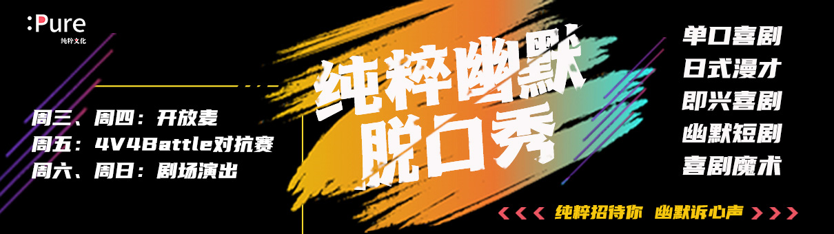纯粹幽默脱口秀番茄魔术联名演出广州站
