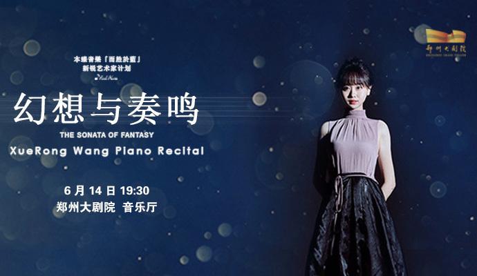 王雪融郑州音乐会