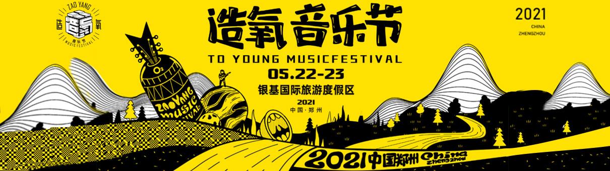 郑州造氧音乐节