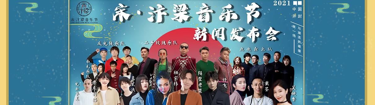 开封宋汴梁音乐节