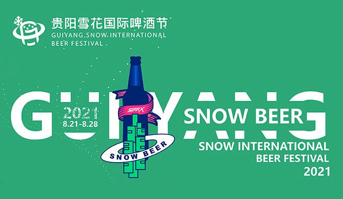 贵阳雪花国际啤酒节