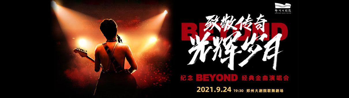 纪念Beyond郑州演唱会