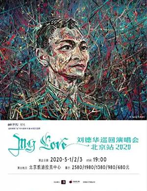 2020刘德华北京演唱会