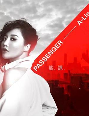 2021黄丽玲A-Lin香港演唱会