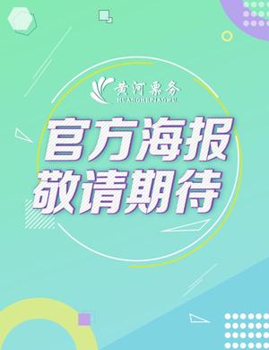 2020鹿晗宁波演唱会