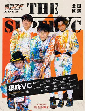 果味VC郑州演唱会