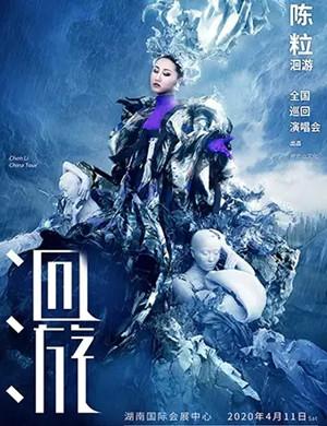 2020陳粒長沙演唱會