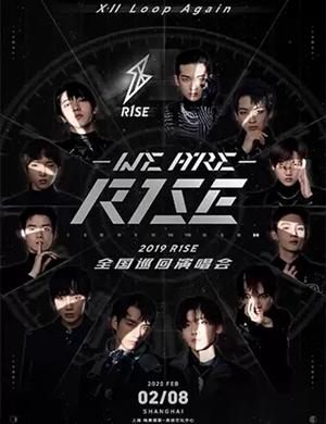 2020R1SE上海演唱会