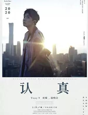 2021Tizzy T广州演唱会