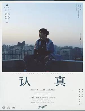 2021Tizzy T上海演唱会