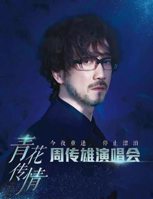 2021周传雄北京演唱会