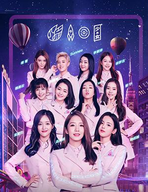 火箭少女101北京演唱会