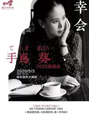 手嶌葵南京演唱会