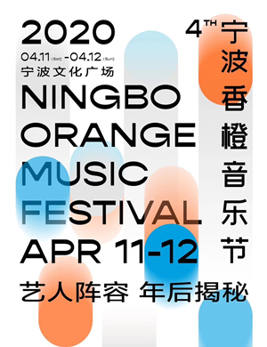 2020宁波香橙音乐节
