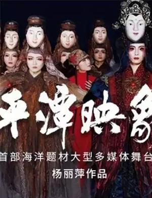 2020舞劇平潭映象泉州站