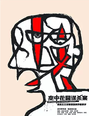 音乐剧空中花园谋杀案杭州站