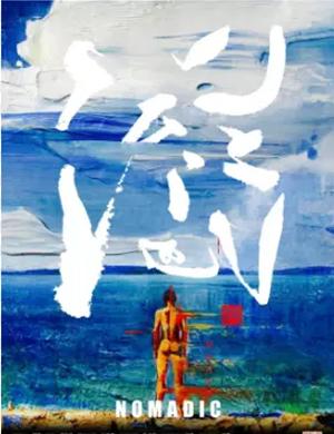 2020舞剧《流浪》杭州站