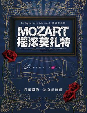 2020音乐剧摇滚莫扎特青岛站