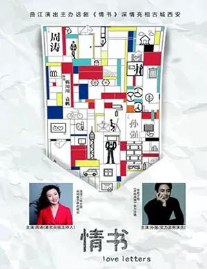 2021话剧《情书》西安站