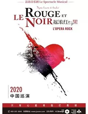 2020音乐剧摇滚红与黑上海站