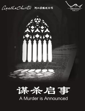 2020話劇謀殺啟事青島站