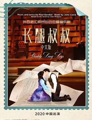 2020音乐剧长腿叔叔舟山站