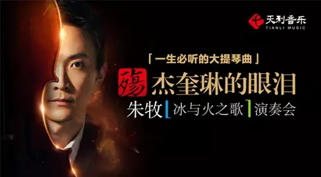 """2021《殇·杰奎琳的眼泪》一生必听的大提琴曲朱牧""""冰与火之歌""""演奏会-广州站"""