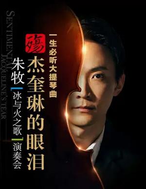 2021朱牧广州音乐会