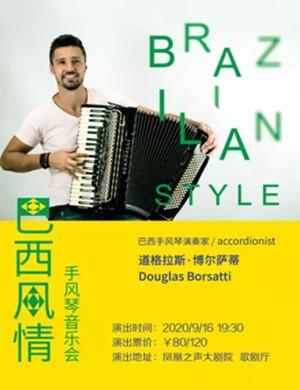 2020巴西风情手风琴青岛音乐会