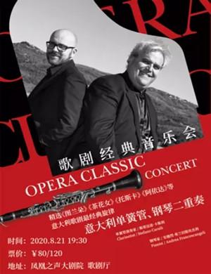 2020单簧管钢琴二重奏青岛音乐会