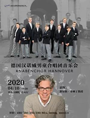 汉诺威男童合唱团青岛音乐会