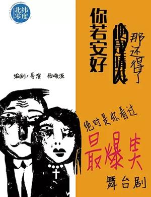 2021喜剧《你若安好那还得了》贵阳站