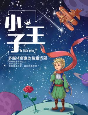 2020童話劇小王子固安站