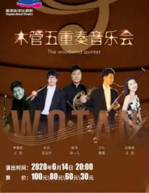2020Wotan木管五重奏河源音樂會